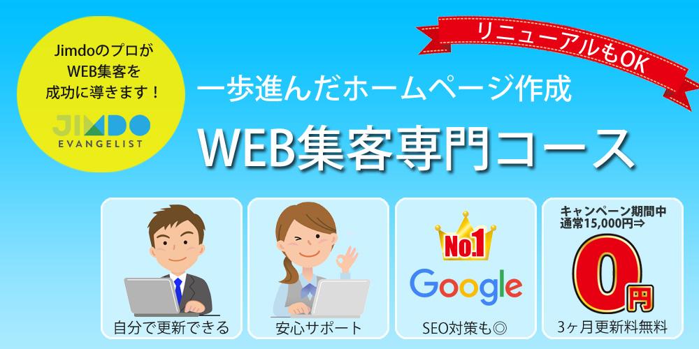 一歩進んだホームページ作成WEB集客専門コース