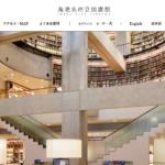 screenshot-ebina.city-library.jp 2016-08-21 22-56-32